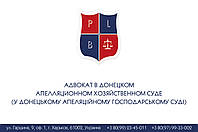 Адвокат в Донецком апелляционном хозяйственном суде (у Донецькому апеляційному господарському суді)