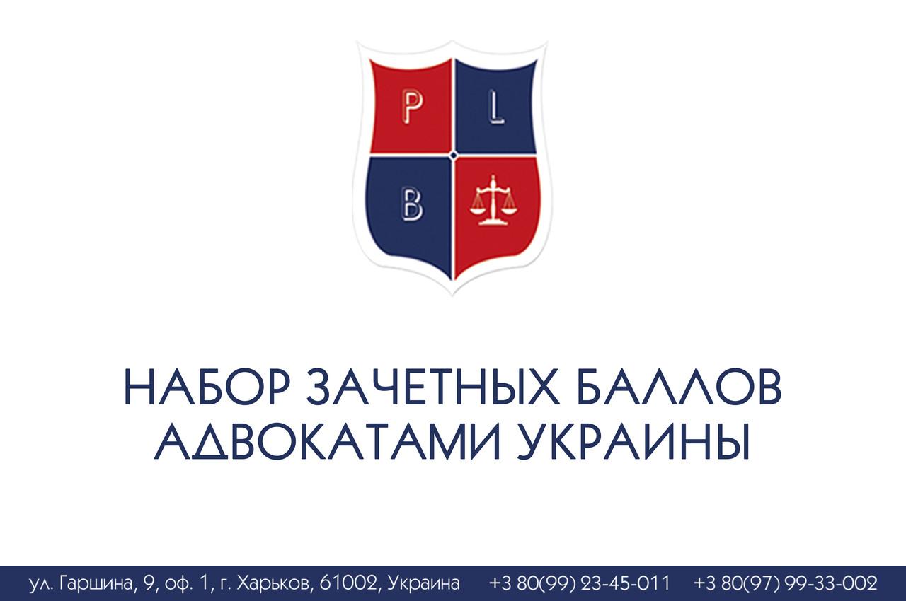 Набор зачетных баллов адвокатами Украины