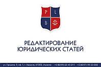 Редактирование юридических статей