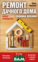 Морозов Юрий Алексеевич Ремонт дачного дома своими руками