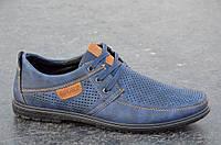 Туфли, мокасины мужские летние синие удобные популярные Украина. Экономия 100грн