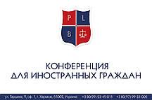Конференция для иностранных граждан