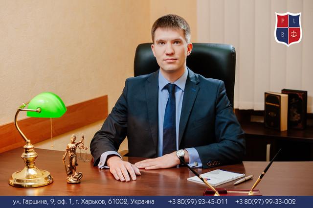 Адвокат в Харькове Лыска Павел Александрович