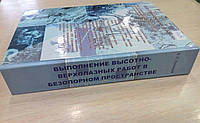 Учебное пособие по промальпинизму.