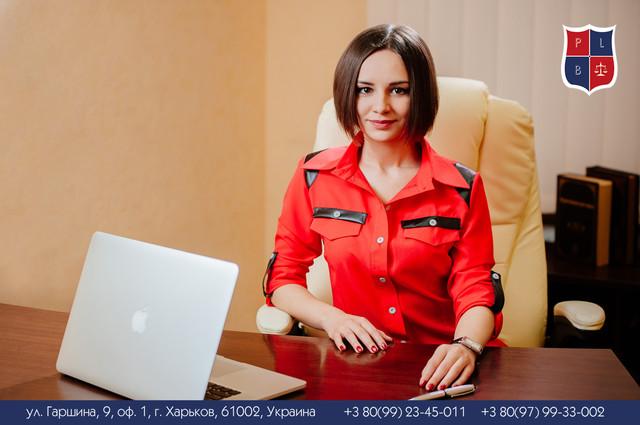 Юрист в Харькове Зарицкая Екатерина Юрьевна