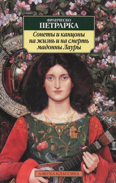 Сонеты и канционы на жизнь и на смерть мадонны Лауры. Ф. Петрарка