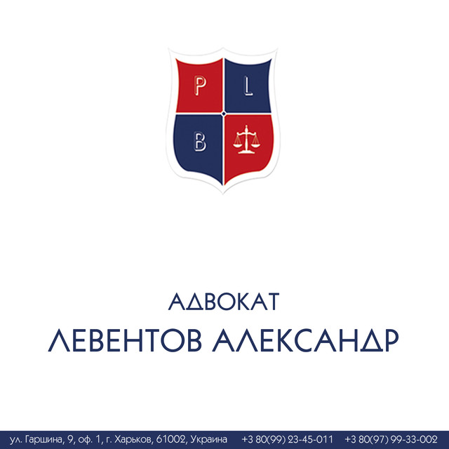 Адвокат Левентов Александр