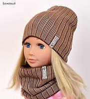 Комплект шапка и шарф Вертикаль размер 54, цвет бежевый (осенняя тонкая)