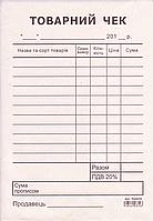 Товарный чек, газетка, 11 позиций