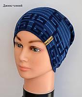 Шапка Лабиринт, цвет джинс+синий (демисезонная)