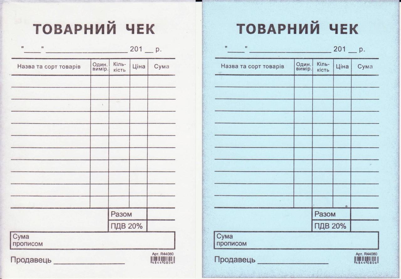 Товарный чек, самокопирка, 11 позиций