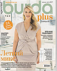 Журнал Бурда Плюс Україна (Burda UA Plus) Мода для повних №1 2017