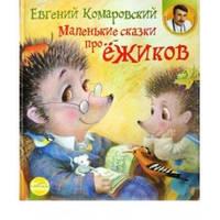 Книга Комаровский Е. О. Маленькие сказки про Ежиков, Клиником 30-5