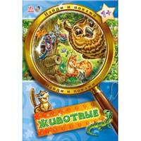 Книга для малышей Животные Ранок 978-966-74-5753-2