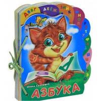 Книга для малышей Азбука Ранок 978-966-08-3091-2