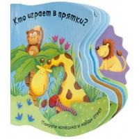 Книга для малышей Кто играет в прятки? Мозаика-Синтез 9-785-431-502-385
