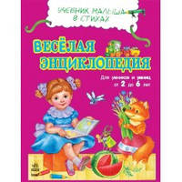 Книга для малышей Весёлая энциклопедия Ранок 978-617-09-0796-7