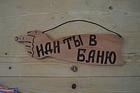 Таблички для сауни і бані - Іди в баню .
