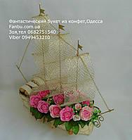 """Цветочный корабль из конфет""""Вояж"""""""