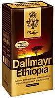 Кофе молотый Dallmayr Ethiopia, 500 г.