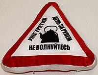 "Подушка декоративная ""Чайник""     арт. ДЗ/Ч Украина"