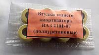Втулки заднего амортизатора Ваз 2121,21213,21214,Нива  (к-кт 8шт) полиуретановые