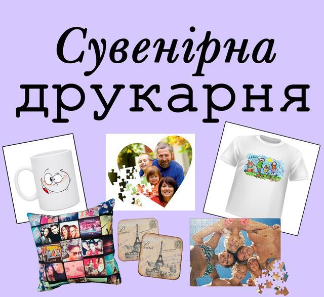 Подарки-сувениры