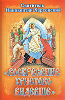 Воскресение Христово видевше. Сборник слов и бесед