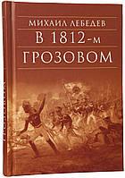 В 1812-м Грозовом