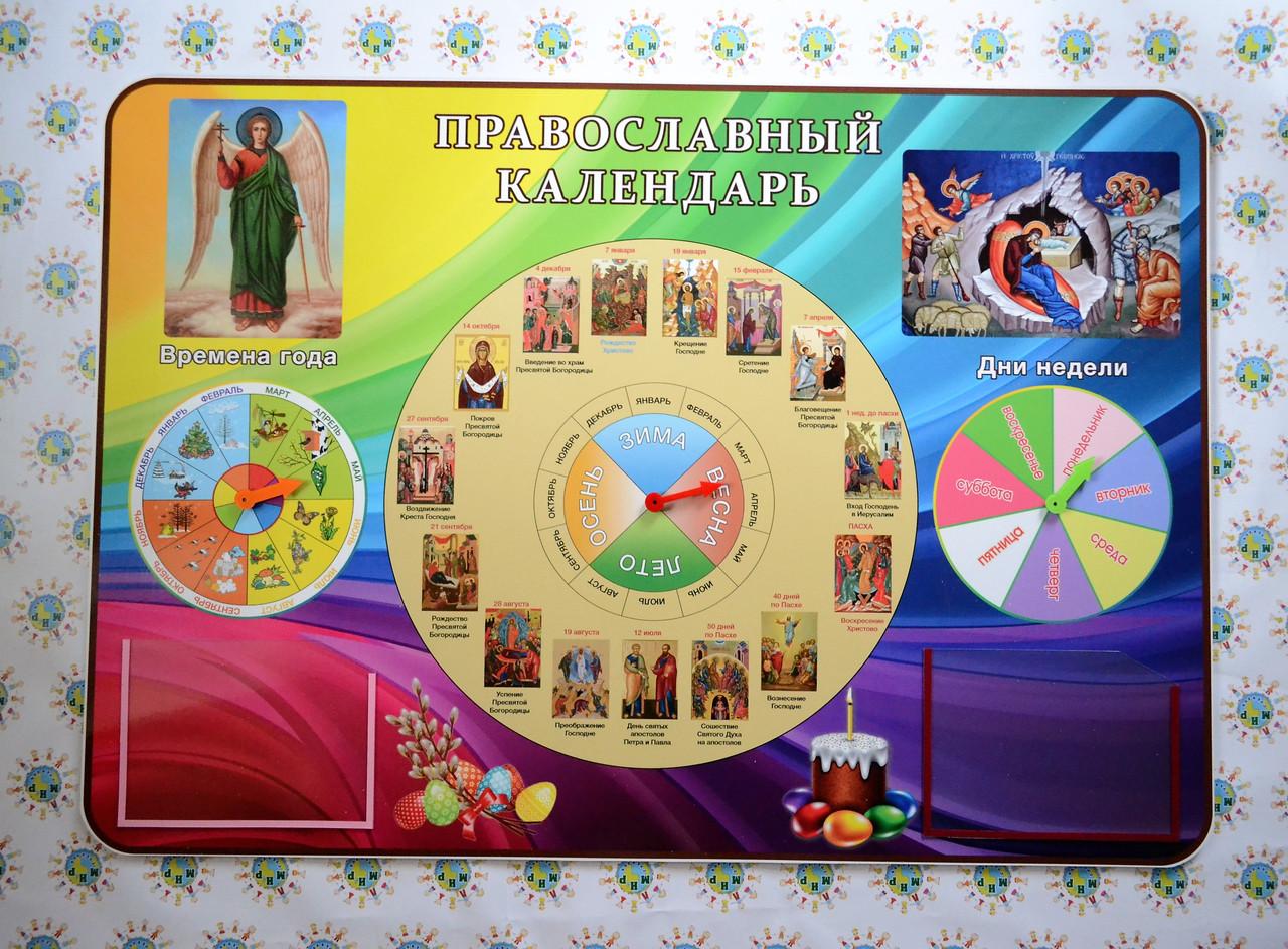 Календарь природы Православный
