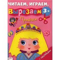 Книга-игрушка Читаем, играем, вырезаем Причёски Стрекоза 978-5-9951-1567-0