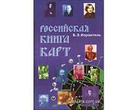 """Израитель Борис """"Российская книга карт"""""""