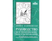 """Каннингем Донна """"Руководство по астрологическому консультированию"""""""