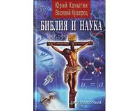 """Каныгин Юрий """"Библия и наука"""""""