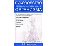 """Караваев В. """"Руководство по профилактике и оздоровлению организма"""""""
