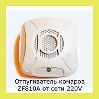 Отпугиватель комаров ZF810A от сети 220V!Акция