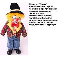 """Мягкая игрушка В009 """"КЛОУН"""" (37см.) 100*250*130( Ч )"""