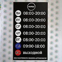 Табличка Режим работы с логотипом магазина 30х50 см