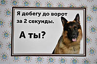 Табличка Осторожно, злая собака. Я добегу до ворот за 2 секунды, а ты?
