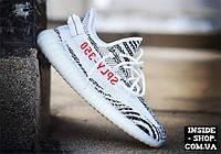 "Кроссовки Adidas Yeezy Boost 350 V2 ""Zebra"""