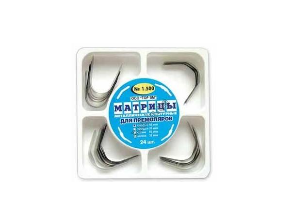 Набор матриц ТОР металл. контурных для премоляров №1.500 50 мкм