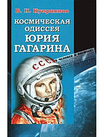 Космическая одиссея Юрия Гагарина. Куприянов В.