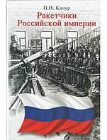 Ракетчики Российской империи. Качур П.И.