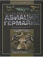 Полная энциклопедия авиации Германии Второй мировой войны 1939-1945. Включая все секретные проекты и разработки. Шунков В.Н.