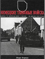Немецкие танковые войска. Битва за Нормандию 5 июня-20 июля 1944 года. Бернаж Ж.