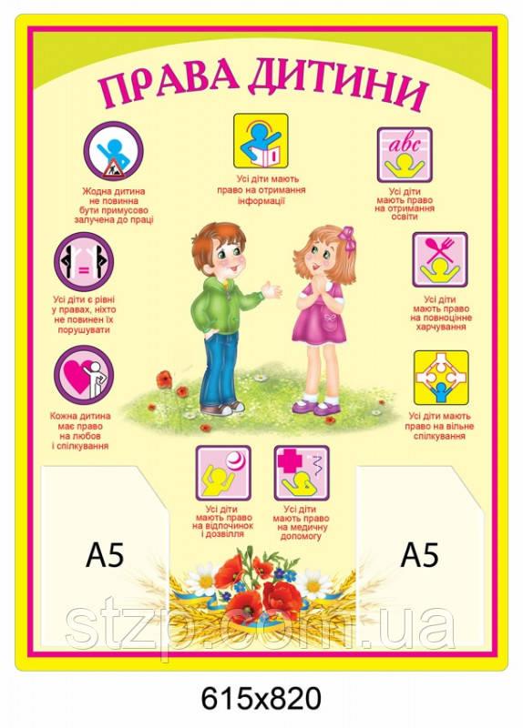 Стенд Права дитини - 4150