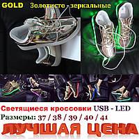 Светящиеся кроссовки женские с led подсветкой от usb. Эко кожа