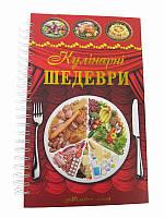 Книга Кулинарные шедевры (на пружине) (Украинские книги)