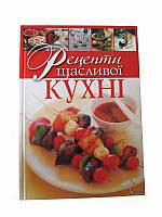 Книга Рецепты счастливой кухни (Украинские книги)