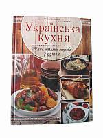 Книга Украинская кухня Самые вкусные блюда с душой (Украинские книги)